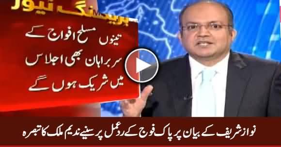 Nadeem Malik Comments over Pak Army's Reaction on Nawaz Sharif's Statement