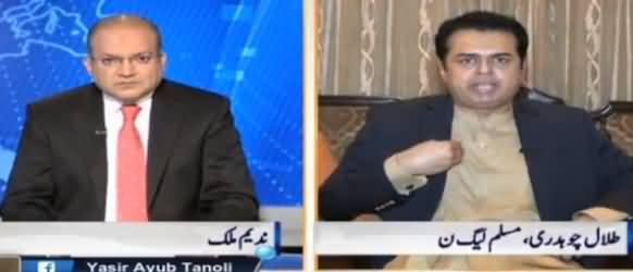 Nadeem Malik Grilled Talal Chaudhry Over His Arguments Against JIT