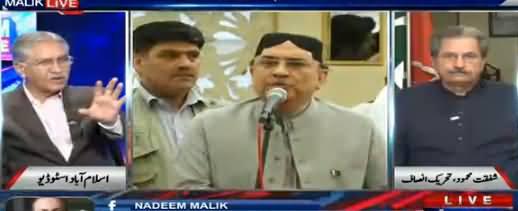 Nadeem Malik Live (Asif Zardari Tamam Cases Se Bari) - 28th August 2017