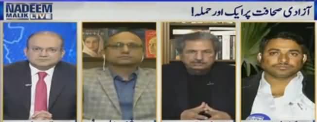 Nadeem Malik Live (Azadi e Sahafat Par Aik Aur Hamla) – 5th January 2017
