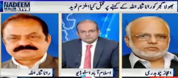 Nadeem Malik Live (Bhola Gujjar Ko Rana Sanaullah Ke Kehne Par Qatal Kya) – 28th October 2015