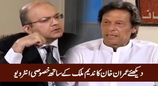 Nadeem Malik Live (Imran Khan Exclusive Interview) - 2nd September 2016