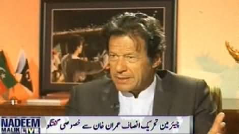 Nadeem Malik Live (Imran Khan Exclusive Interview with Nadeem Malik) - 27th March 2014