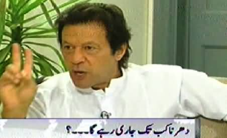 Nadeem Malik Live (Imran Khan's Exclusive Interview with Nadeem Malik) – 31st July 2014