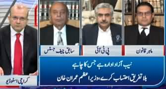 Nadeem Malik Live (Is This Judiciary Different From Past's) - 20th November 2019