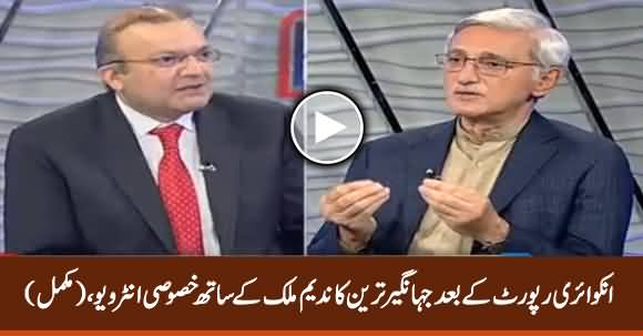 Nadeem Malik Live (Jahangir Tareen Exclusive Interview) - 6th April 2020