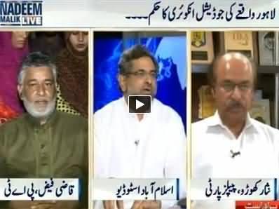 Nadeem Malik Live (Lahore Maidan e Jang Ban Gaya) - 17th June 2014