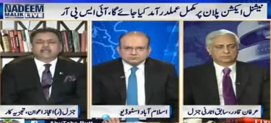 Nadeem Malik Live (National Action Plan Per Amal Hoga - ISPR) – 22nd February 2017