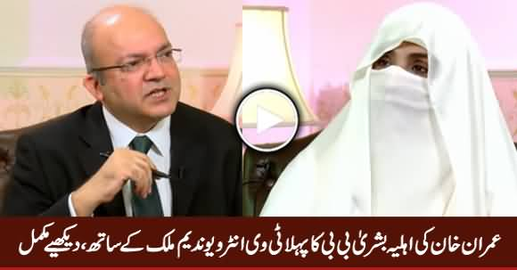 Nadeem Malik Live (PM Imran Khan's Wife Bushra Bibi Exclusive Interview) – 27th September 2018