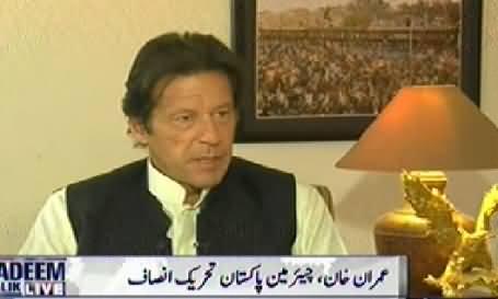Nadeem Malik Live (PTI Chairman Imran Khan Exclusive Interview) - 1st May 2014