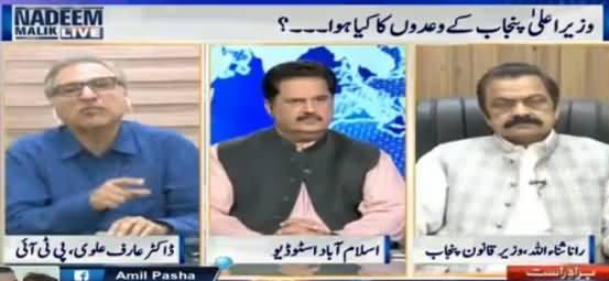 Nadeem Malik Live (Shahbaz Sharif Ke Wadon Ka Kia Huwa) - 17th May 2017