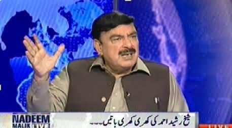 Nadeem Malik Live (Shaikh Rasheed Ahmed Exclusive Interview) - 17th February 2014