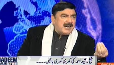 Nadeem Malik Live (Sheikh Rasheed Ahmed Exclusive Interview) - 20th March 2014