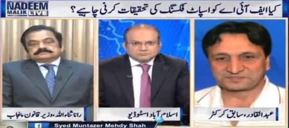 Nadeem Malik Live (Should FIA Investigate Spot Fixing) - 21st March 2017
