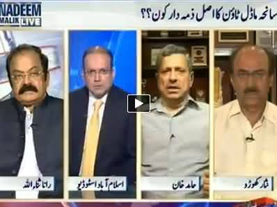 Nadeem Malik Live (Who is Actual Responsible For Model Town Incident) – 30th June 2014