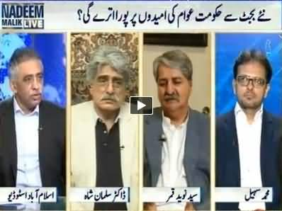 Nadeem Malik Live (Will This Budget Provide Some Relief to Public?) – 29th May 2014