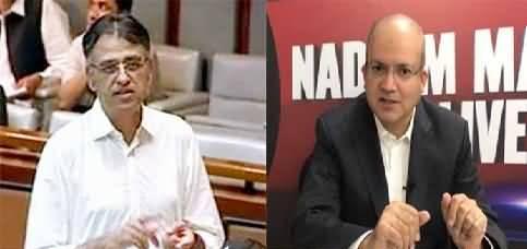 Nadeem Malik Response on Asad Umar's Budget Speech