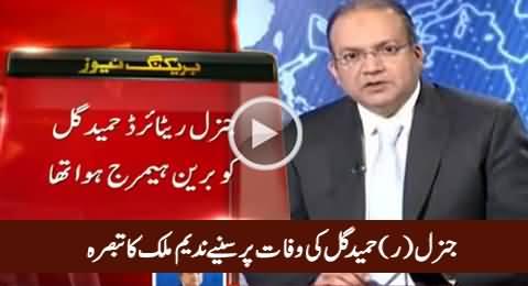 Nadeem Malik Response on General (R) Hameed Gul's Death