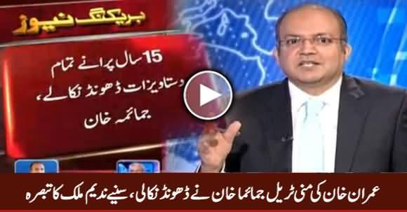 Nadeem Malik's Comments on Money Trail of Imran Khan Provided by Jemima Khan