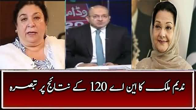 Nadeem Malik's Comments on NA-120 By-Election Results