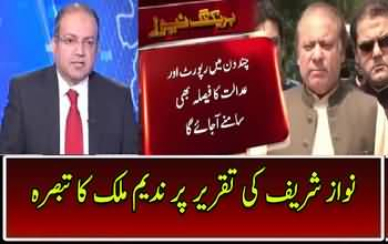 Nadeem Malik´s Comments on PM Nawaz Sharif´s Speech