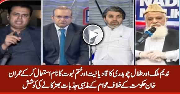 Nadeem Malik & Talal Chaudhry Inciting People Against Imran Khan's Govt Using Qadiani Issue