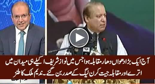 Nadeem Malik Taunts Nawaz Sharif on His Uncontested Win in PMLN Election