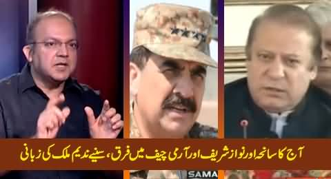 Nadeem Malik Telling the Difference Between Nawaz Sharif & Army Chief After Today's Incident