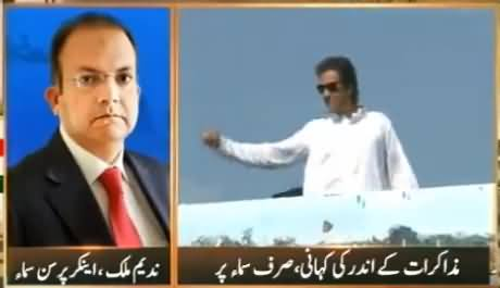 Nadeem Malik Telling the Inside Story of Dialogues Between PTI & PMLN Govt