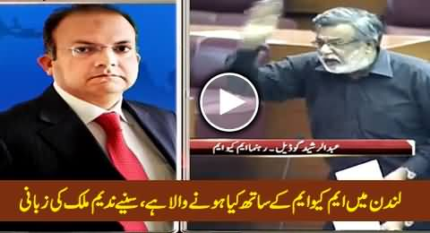 Nadeem Malik Telling What BBC Is Going to Reveal About MQM Today
