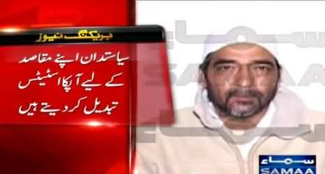Nadeem Malik Views On Saulat Mirza's Last Statement and Revelations About MQM