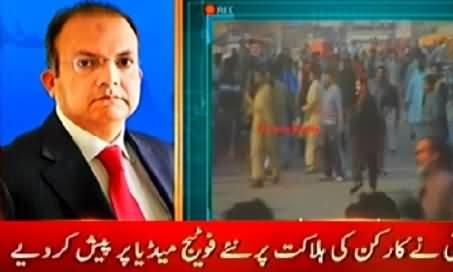 Nadeem Malik Views on Shireen Mazari's Press Conference Regarding Faisalabad Incident