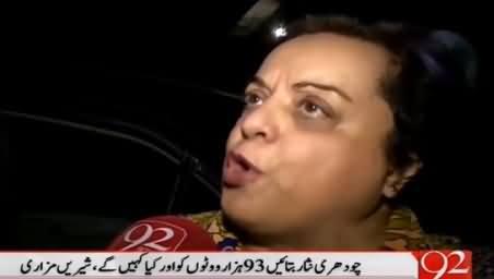 NADRA Report Has Endorsed PTI Stance - Shireen Mazari Response to Ch. Nisar Press Conference