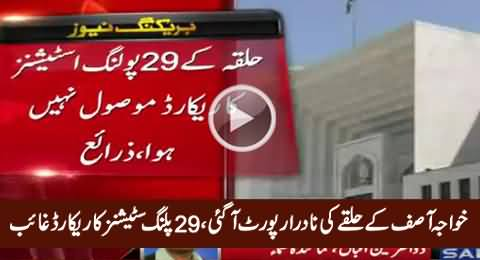NADRA Submits Report Of NA-110 To Supreme Court, 29 Poling Stations Record Missing