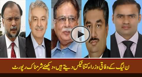 Naeem Bokhari Exposed Shameful Tax Returns of PMLN Federal Ministers