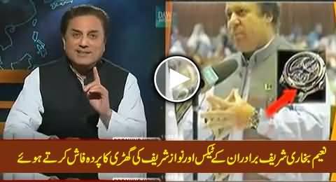 Naeem Bokhari Exposing Sharif Brothers Tax Returns and Value of Nawaz Sharif's Watch