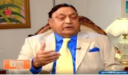 Naeem Bokhari Ke Saath (Gen (R) Moinuddin Haider Interview) – 27th February 2015
