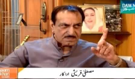 Naeem Bokhari Ke Saath (Mustafa Qureshi Special Interview) – 28th February 2015