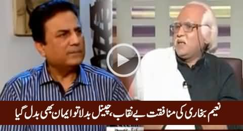 Naeem Bokhari's Dual Face Badly Exposed, Has He Changed His Mind After Joining Geo