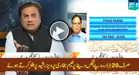 Naeem Bokhari Taunts Pervez Rasheed on Paying Just 20,000 Rs Tax