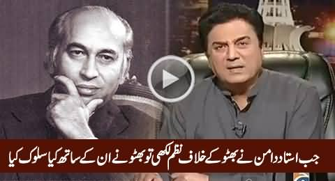 Naeem Bokhari Telling What Bhutto Did to Ustad Daman When He Wrote A Poem Against Him