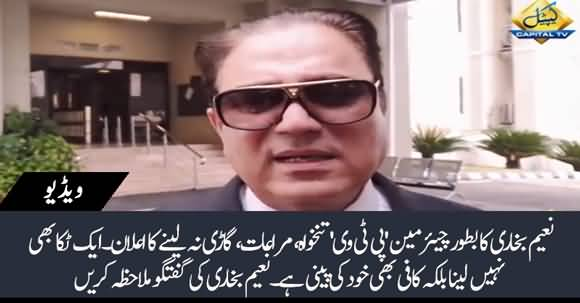 Naeem Bukhari Announced To Not Take Any Allowance And Concessions As Chairman PTV
