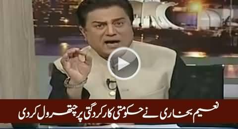 Naeem Bukhari Bashing Govt on The Destruction of Different Institutions