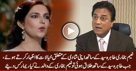 Naeem Bukhari Expressing His Views About His Marriage & Divorce With Tahira Syed