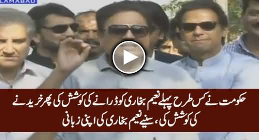 Naeem Bukhari Reveals How Govt First Threatened Him Then Tried To Buy Him