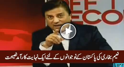Naeem Bukhari's Advice For the Young Generation of Pakistan, Must Watch
