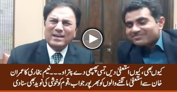 Naeem Bukhari's Befitting Reply to Those Who Are Demanding Resignation From PM Imran Khan