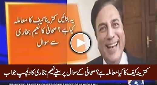 Naeem Bukhari's Interesting Reply on Journalist's Question About Katrina Kaif