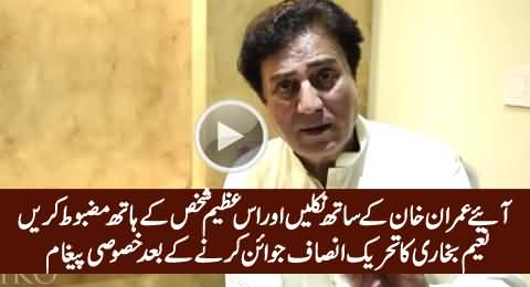Naeem Bukhari Special Message To Nation After Joining PTI