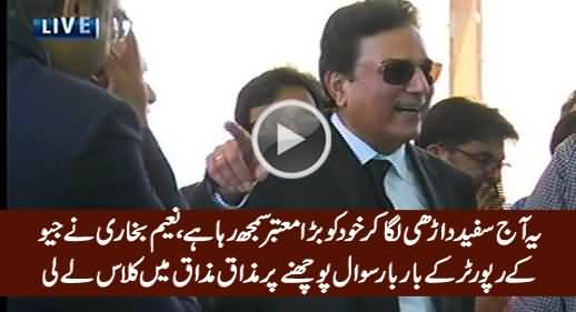 Naeem Bukhari Takes Class of Geo's Reporter in Funny Mood During Media Talk